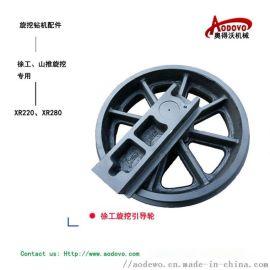 徐工XR280旋挖钻机引导轮