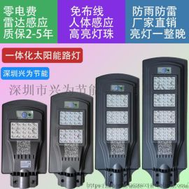 太阳能路灯一体化道路照明LED节能灯