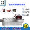 周黑鴨氣調封盒機,供應小康牌全自動氣調封盒機