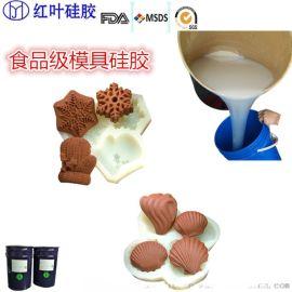 FDA认证的食品级模具硅胶