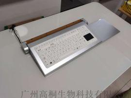 GTB-E600手术室键盘-可消毒医用键盘托架