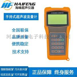 **手持式超声波流量计技术参数