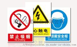 安全标识牌电力安防警示牌厂家