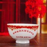 景德镇陶瓷寿碗老人生日寿宴回礼厂家刻字