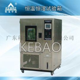 科宝1000L恒温恒湿试验箱 大型恒温恒湿试验箱