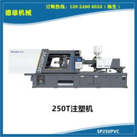 卧式曲肘 PVC系列高精密注塑机 SP250PVC