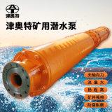 QK矿用潜水泵, 大流量矿用电泵, 高压电潜泵
