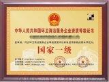 环境卫生清洁资质证书认证的条件和资料咨询