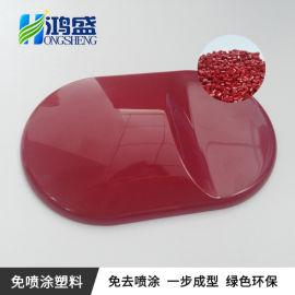 注塑专用高光绚闪ABS美学塑料红色免喷涂材料