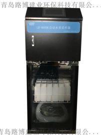 青岛路博LB-8000K水质在线采样器