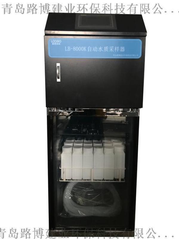 青島路博LB-8000K水質在線採樣器
