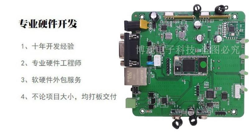 硬件开发 PCBA,电路板设计开发 私人定制