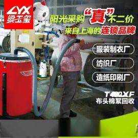 纺织厂专用吸尘器T400XF工厂专用吸尘器厂家直销