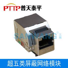 超五类屏蔽模块 RJ45信息模块 CAT5E