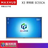 四川MAXHUB会议平板EC55CA新锐版