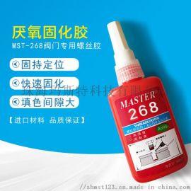 金属粘接胶水 MST-268 268胶水生产厂家