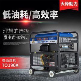 直流250A柴油发电电焊一体机