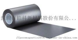 铂科柔性吸波材料、电磁噪声抑制片