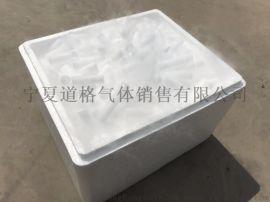 银川颗粒干冰,直径15毫米圆柱干冰,银川本地直销