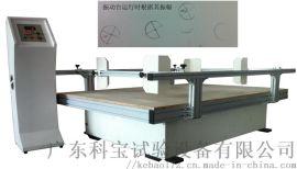 模拟运输振动试验台 纸箱包装振动试验台