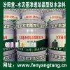 水泥基渗透结晶型防水涂料、生产销售、厂家直供