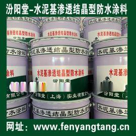 水泥基渗透结晶型防水涂料、生产销售、厂家