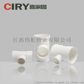 接头排水下水喜家园塑料PVC变径三通异径管配件