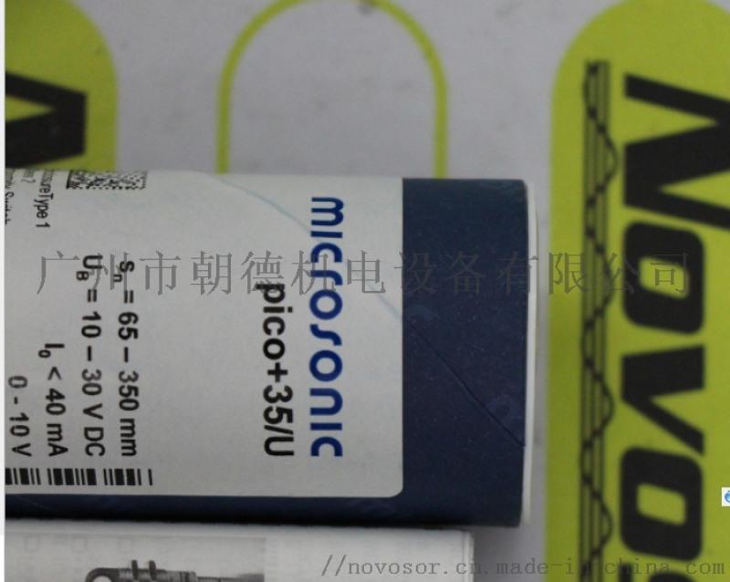 感測器MIC+600/IU/TC
