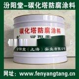 碳化塔防腐塗料、廠價直供、碳化塔防腐塗料、批量直銷