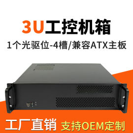 3U机箱300mm深4槽ATX主板PC电源工控机箱