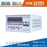 變頻電源博奧斯廠家直銷小功率變頻電源