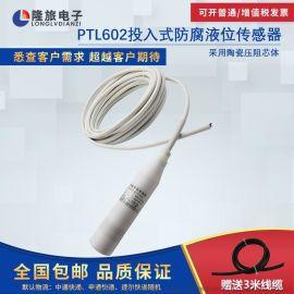隆旅厂家销售,PTL602,投入式防腐液位传感器