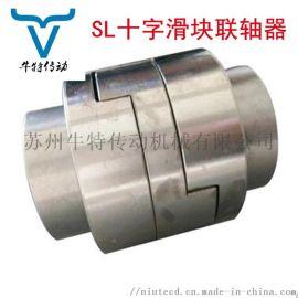 SL十字滑块联轴器 WH型滑块联轴器