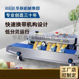 超静音塑料薄膜全自动封口机 华联机械750封口机