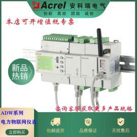 导轨式多回路电力仪表 ADW200-D10-4S