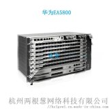 华为OLT设备SmartAX EA5800传输平台