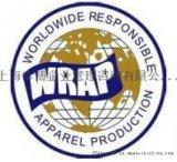 WRAP认证之符合安全规定