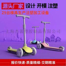 滑板车塑胶模具开发加工 塑料件注塑模具开模