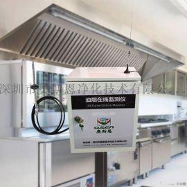 非**总烃浓度检测仪 实时在线监测油烟监控系统