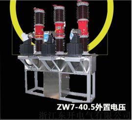 ZW7-40.5系列户外真空断路器
