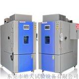 雙層高低溫試驗箱,電池過充鋰電池高低溫試驗箱