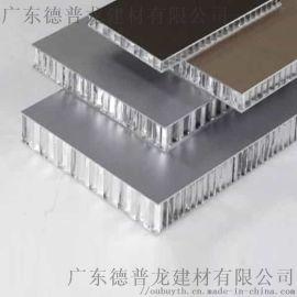 温度幕墙滚涂铝蜂窝板 20mm铝蜂窝板