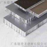 溫度幕牆滾塗鋁蜂窩板 20mm鋁蜂窩板
