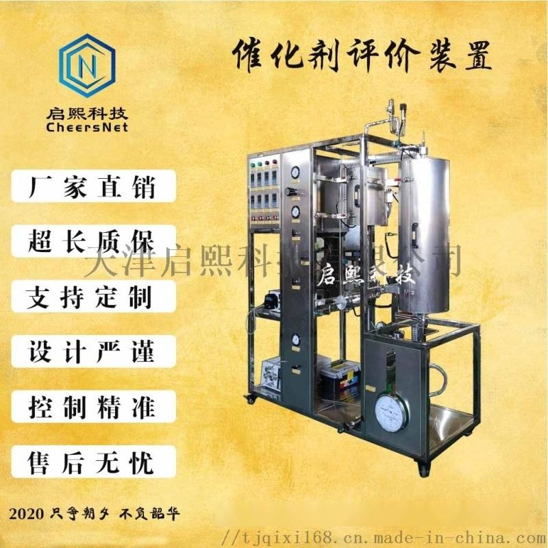 石油煤化工大学不锈钢精馏装置