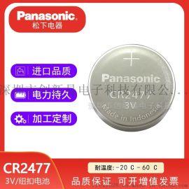 松下CR2477/BN 3V纽扣电池电子标签