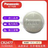 松下CR2477/BN 3V鈕釦電池電子標籤