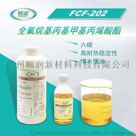 三防整理剂全氟烷基丙基甲基丙烯酸酯