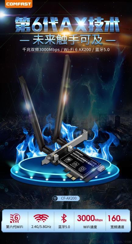 AX200千兆英特爾電競遊戲雙頻PCI-E無線網卡