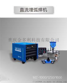 华远可控硅式整流自动埋弧焊机MZ-1250