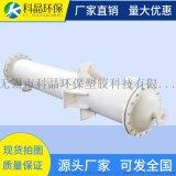 PP聚丙烯石墨列管式换热器厂家直销防腐耐温可定制
